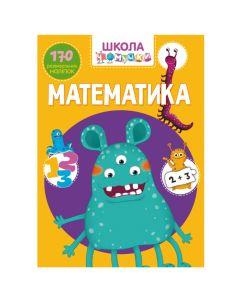 """Книга розвиваюча, 21х29 см, 24 сторінки, україномовна, 170 розвиваючих  наліпок, """"Школа чомучки"""" (Математика)"""