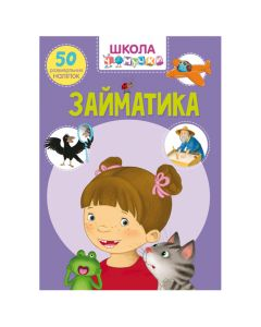 """Книга розвиваюча, 21х29 см, 24 сторінки, україномовна, 50 розвиваючих  наліпок, """"Школа чомучки"""" (Займатика)"""