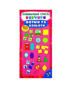 """Книга навчальна, 23х10 см, 12 сторінок, україномовна, """"Найшвидший спосіб"""", Ула (Вивчаємо форми та кольори)"""