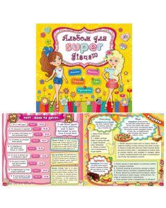 Альбом друзів, 240х220 см, 16 сторінок, м'яка обкладинка, україномовна, Ула (Super-дівчат)