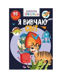"""Книга розвиваюча, 21х29 см, 24 сторінки, україномовна, 95 розвиваючих  наліпок, """"Школа чомучки"""" (Я вивчаю світ"""