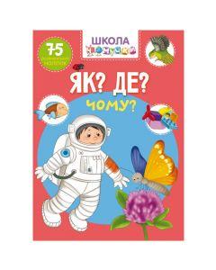 """Книга розвиваюча, 21х29 см, 24 сторінки, україномовна, 75 розвиваючих  наліпок, """"Школа чомучки"""" (Як? Де? Чому?"""