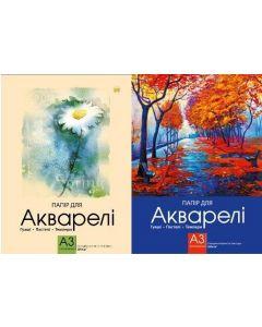Папір для акварелі А3 12 арк. в картонній папці (папір 200 гр./м2) 1/20